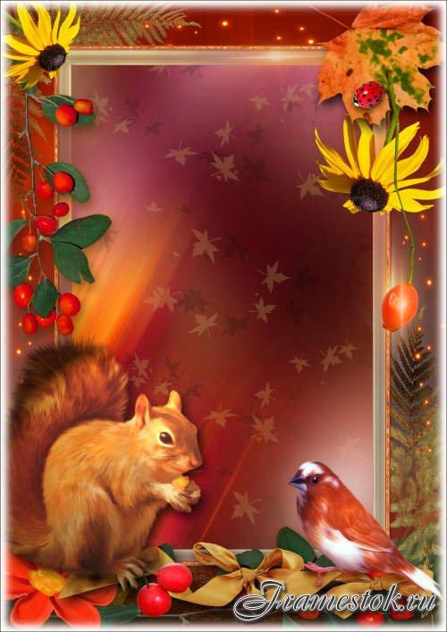 Рамка для фото - Осень - рыжее пламя