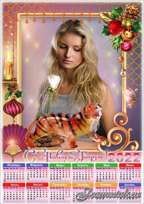 Праздничный календарь на 2022 год с новогодней рамкой для фото - Долгожданный праздник