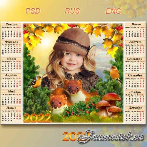 Календарь на 2022 год с осенней рамкой для фото - Ещё один тёплый день