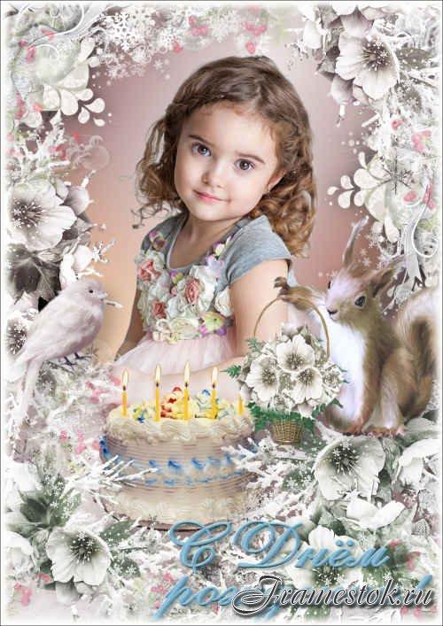 Поздравительная рамка для фото ко Дню рождения - Нежные цветы для моей принцессы