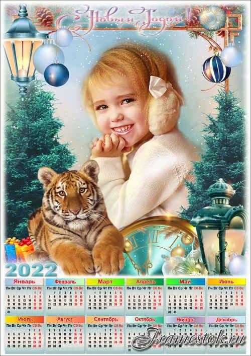 Праздничный календарь на 2022 год с новогодней рамкой для фото - Торжественные минуты