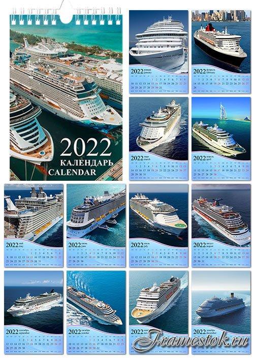 Перекидной календарь на 2022 год - Морские лайнеры