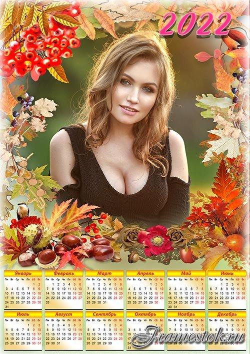 Настенный календарь на 2022 год - Осенняя зарисовка