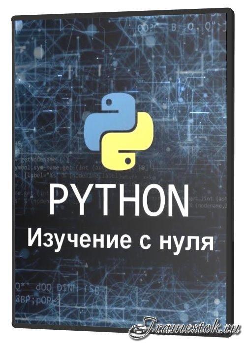 Изучение Python с нуля (2020)