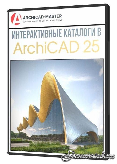 Интерактивные каталоги в ArchiCAD 25 (2021)