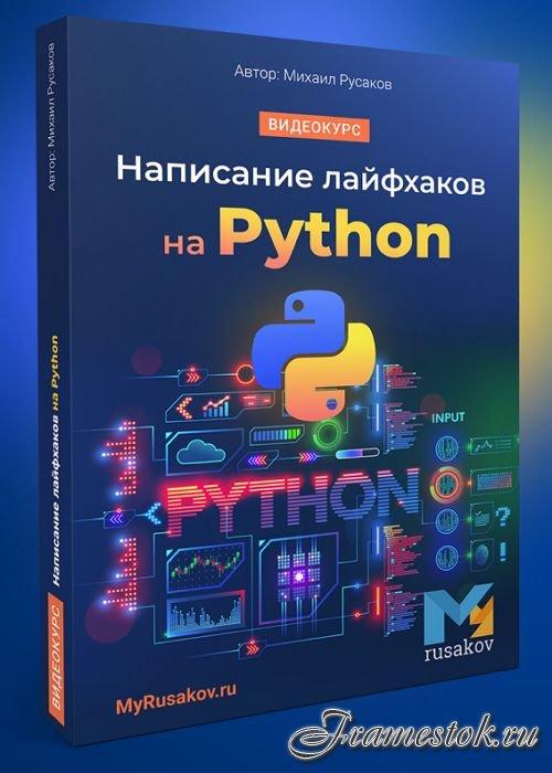 Написание лайфхаков на Python (2021)