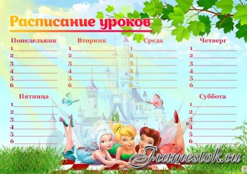 Школьное расписание уроков - Диснеевские феи