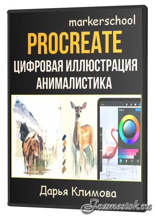 Procreate, цифровая иллюстрация. Анималистика (2021)