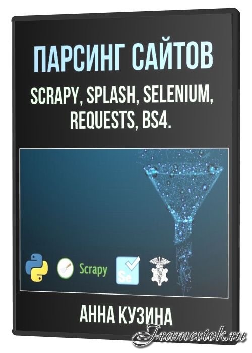 Парсинг сайтов. Scrapy, Splash, Selenium, requests, bs4 (2021)
