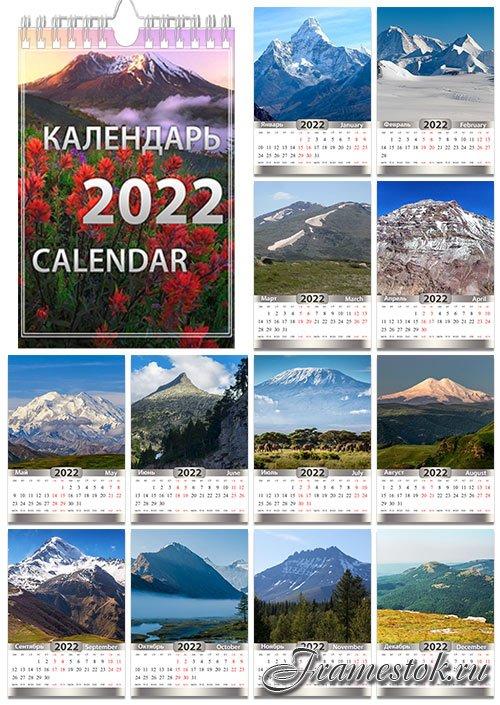 Перекидной календарь на 2022 год - Горы мира