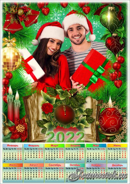 Праздничный новогодний календарь на 2022 год с рамкой для фото - Новогоднее настроение