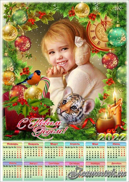 Праздничный новогодний календарь на 2022 год с рамкой для фото - Яркие моменты