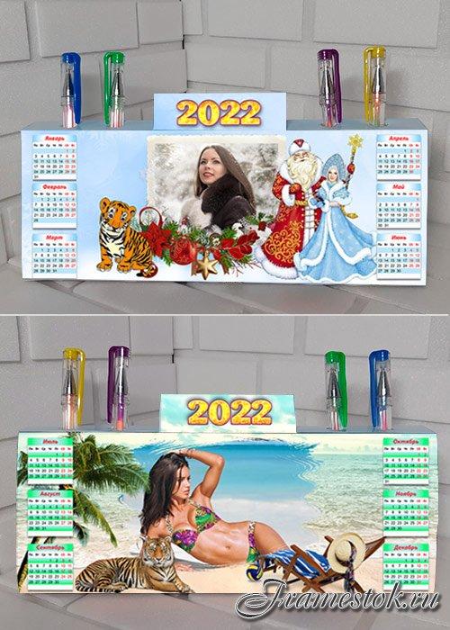 Настольный календарь на 2022 год - Год тигра