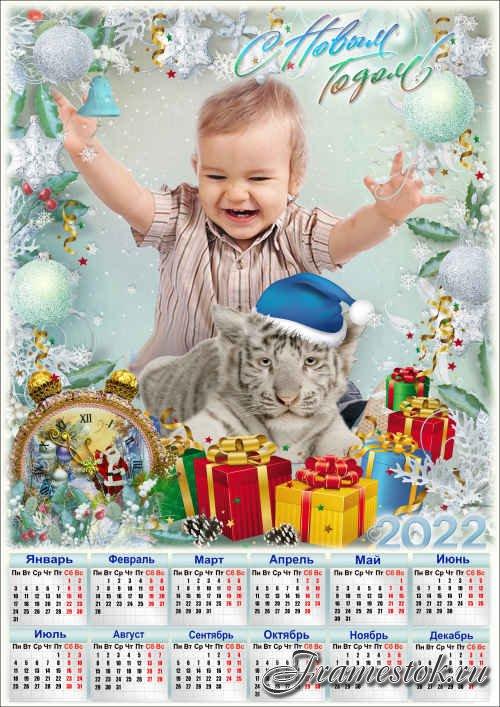 Праздничный календарь на 2022 год с рамкой для фото - Ёлка Тигр Новый Год и подарков хоровод