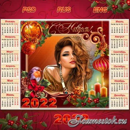 Праздничный календарь на 2022 год с рамкой для фото - Новогодние свечи