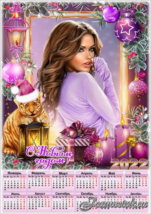 Праздничный календарь на 2022 год с рамкой для фото - Яркий праздник Новый Год