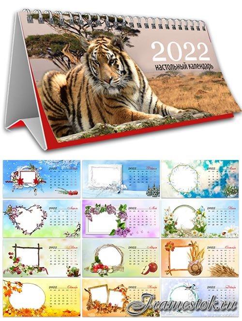 Перекидной настольный календарь на 2022 год с рамками под фотографии - Лучшие мгновения года