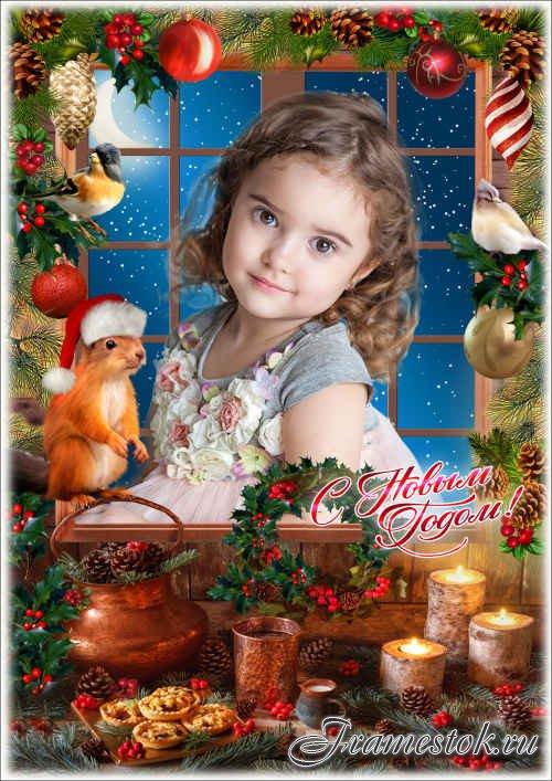 Новогодняя рамка для фото - Рождественский натюрморт