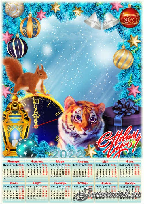 Праздничный календарь на 2022 год с рамкой для фото - Новогодний бой курантов